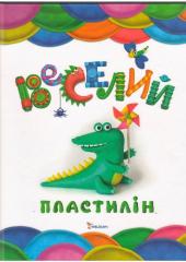 Веселий пластилін - фото обкладинки книги