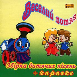 Веселий потяг. Збірка дитячих пісень + КАРАОКЕ - фото книги