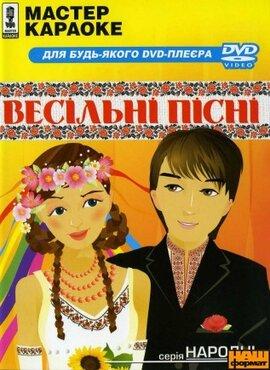 Весільні пісні (караоке) - фото книги