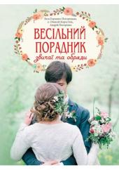 Весільний порадник - фото обкладинки книги