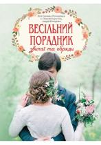 Весільний порадник