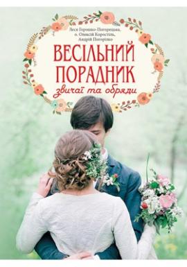 Весільний порадник - фото книги