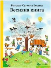 Весняна книга - фото обкладинки книги
