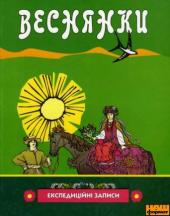 Веснянки (експедиційні записи) - фото обкладинки книги
