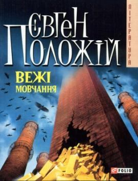 Вежі мовчання - фото книги
