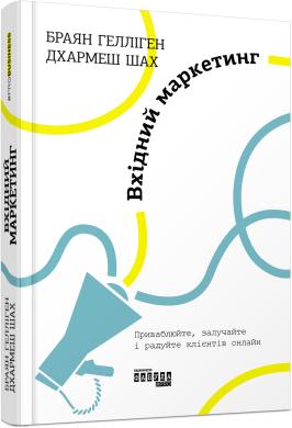 Вхідний маркетинг - фото книги