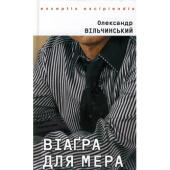 Віагра для мера - фото обкладинки книги
