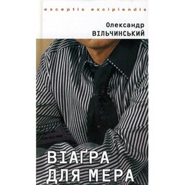 Віагра для мера - фото книги