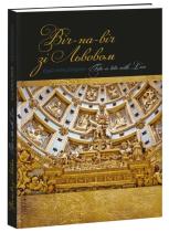 Книга Віч-на-віч зі Львовом