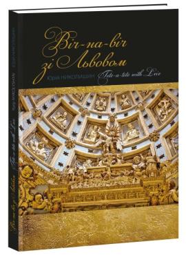 Віч-на-віч зі Львовом - фото книги