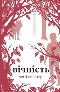 Вічність - фото книги