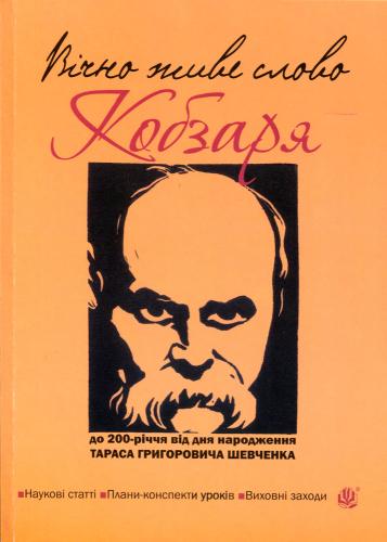 Книга Вічно живе слово Кобзаря