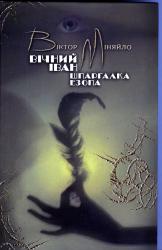 Вічний Іван. Шпаргалка Езопа - фото обкладинки книги