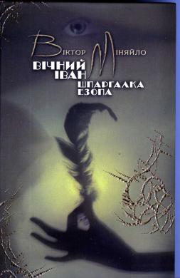 Вічний Іван. Шпаргалка Езопа - фото книги