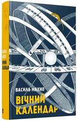 Вічний календар - фото обкладинки книги