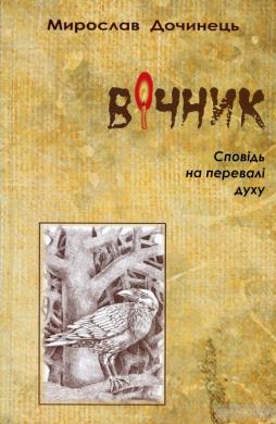 Вічник (тверда обкладинка) - фото книги