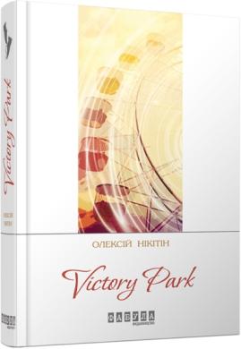 Victory park - фото книги