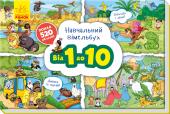 Від 1 до 10. Навчальний віммельбух - фото обкладинки книги