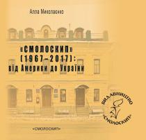 Комплект книг Від Америки до України