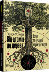 Від атомів до дерева. Вступ до сучасної науки про життя - фото обкладинки книги