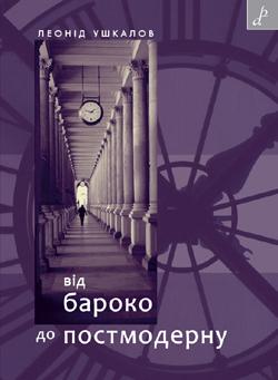 Книга Від бароко до постмодерну