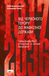 Від Червоного терору до мафіозної держави.Спецслужби Росії в боротьбі за світове панування (1917-2036) - фото обкладинки книги