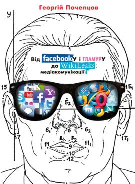 Від facebookу і гламуру до wikiLeaks: медіакомунікації - фото книги