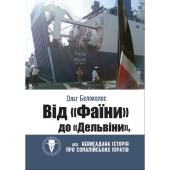 """Від """"Фаїни"""" до """"Дельвіни"""", або Невигадана історія про сомалійських піратів - фото обкладинки книги"""