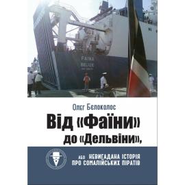 """Від """"Фаїни"""" до """"Дельвіни"""", або Невигадана історія про сомалійських піратів - фото книги"""