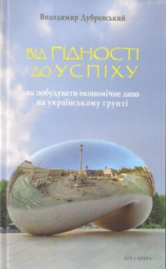 Від гідності до успіху: як побудувати економічне диво на українському ґрунті - фото книги