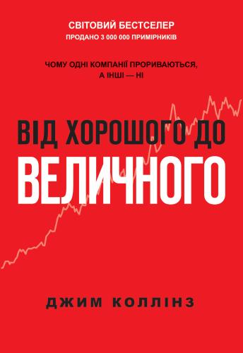 Книга Від хорошого до величного