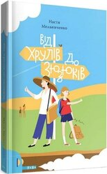Від Хрулів до Зюзюків - фото обкладинки книги