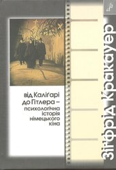 Від Калігарі до Гітлера - психологічна історія німецького кіна - фото обкладинки книги