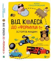 """Від колеса до """"Формули-1"""". Історія машин - фото обкладинки книги"""