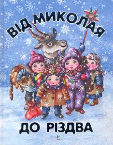 Від Миколая до Різдва - фото книги