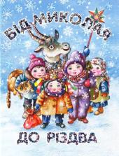 Від Миколая до Різдва - фото обкладинки книги