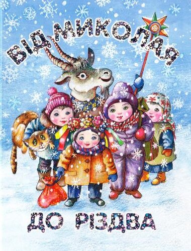 Книга Від Миколая до Різдва