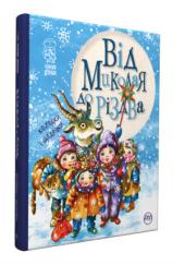 Від Миколая до Різдва (нова обкладинка) - фото обкладинки книги