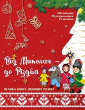Від Миколая - до Різдва. Велика книга зимових розваг + наліпки - фото обкладинки книги