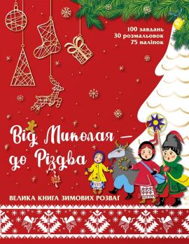 Від Миколая - до Різдва. Велика книга зимових розваг + наліпки - фото книги