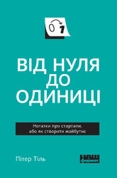 Від нуля до одиниці (м'яка обкладинка) - фото обкладинки книги