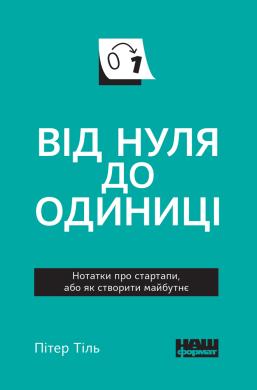 Від нуля до одиниці (м'яка обкладинка) - фото книги