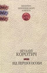 Від першої особи - фото обкладинки книги