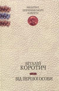 Книга Від першої особи