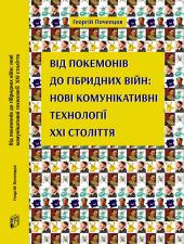 Від покемонів до гібридних війн:нові комунікативні технології ХХІ століття - фото обкладинки книги