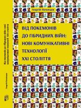Книга Від покемонів до гібридних війн:нові комунікативні технології ХХІ століття