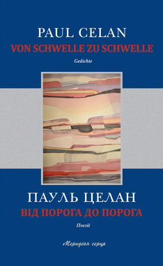Книга Від порога до порога