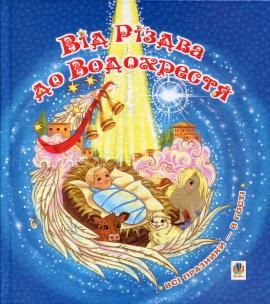 Від різдва до Водохрестя - фото книги