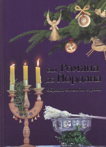 Книга Від Романа до Йордана (обряди, символи, страви)