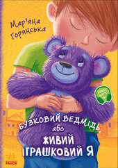 Від серця до серця: Бузковий ведмідь, або Живий іграшковий я - фото обкладинки книги